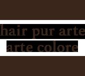 arte colore|松江市・米子市の美容室「hair pur arte / arte colore」